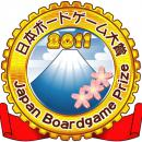 2011 Japan Boardgame Prize Voters' Selection Nominee